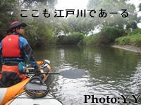 051009edogawa.jpg
